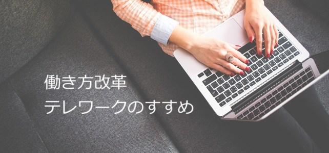 東京都が実施するテレワーク導入促進事業の業界団体連携モデルのご紹介