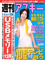 週刊アスキー(2008.5.27号)