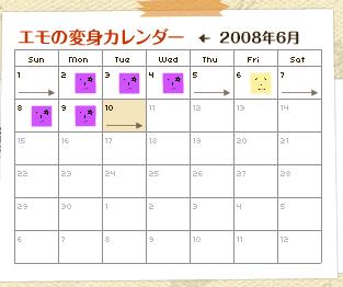 emo カレンダー