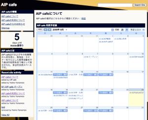 AIPカフェの公式サイト