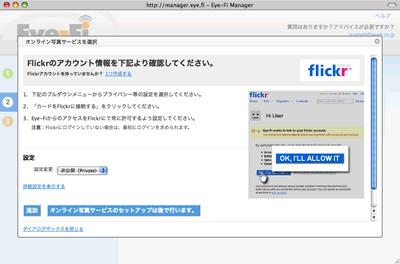 flickrのアカウント情報と認証