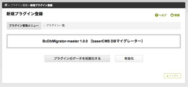 BcDbMigrator4