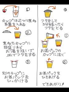 透明カップで紅茶を淹れる方法