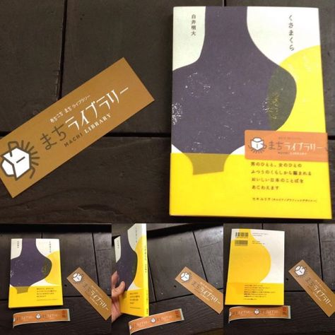まちライブラリー@種ノ箱に本が増えました。おうちの肌ざわりと、茶の間に似合うやわらかさがいいなぁと。 #まちライブラリー #種ノ箱 (Instagram)