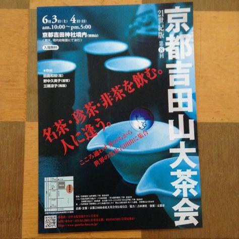 えッ?!フライヤー紹介。#京都吉田山大茶会 、6/3,4ですね〜!たのしみ。 #たまたまっぷ #からほりらへん と一緒に #大阪 #玉造 #空堀町 #露地再生複合施設 #宰 #つかさ #種ノ箱 に置いてます! (Instagram)
