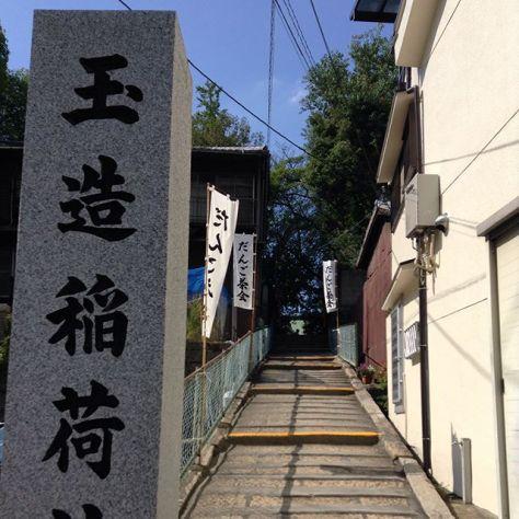 体育の日。だんご茶会、やってますよー(*^^*) 15時まで。 #大阪 #玉造 #玉造稲荷神社 #だんご茶会 (Instagram)