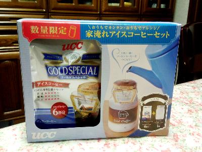 アイスコーヒーセット♪