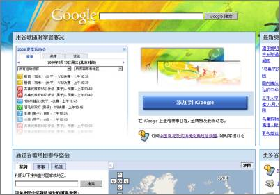 Google China's olympic page