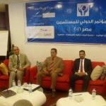 المؤتمر الدولي للمستثمرين العرب 2016