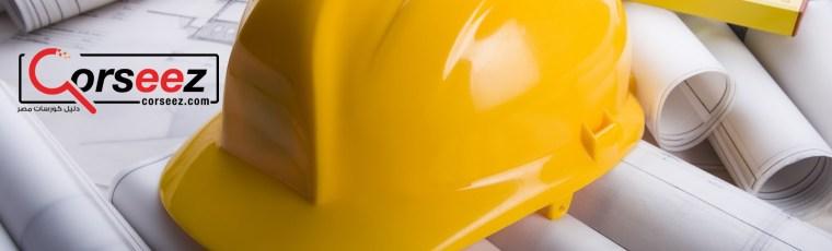 كورسات هندسة – جميع الكورسات الهندسية من Corseez