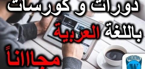 كورسات انجليزى ولغات من كورسييز .كوم أفضل خمس مواقع عربية تقدم دورات وكورسات عربية مجاناً