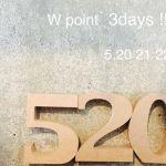 本日、5月20日、 520(コチレ)の日のお得なお知らせ!