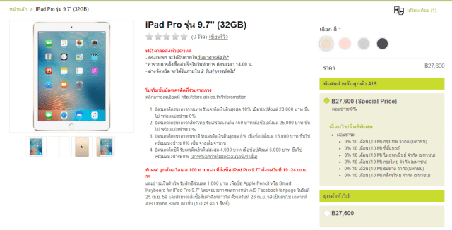 AIS iPad Pro 9.74 Promotion by Course Square