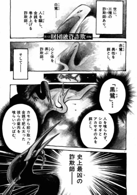 201511-kurosagi-003