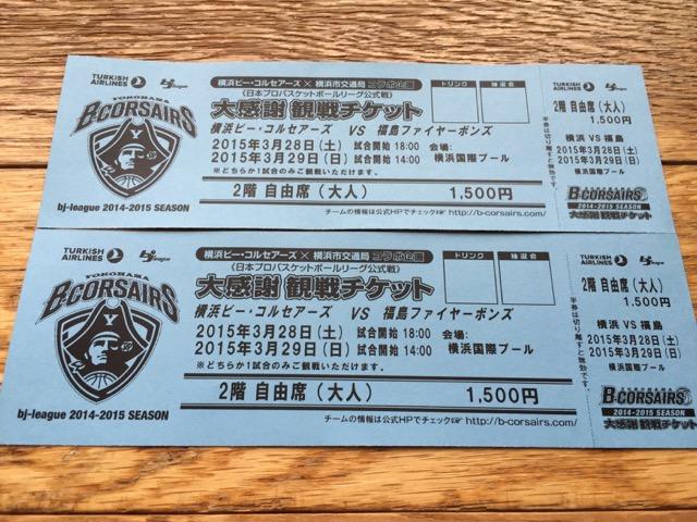 bj_20150329-001