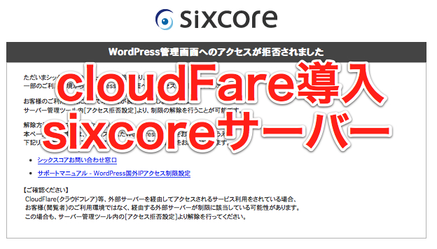 cloudflare_sixcore01