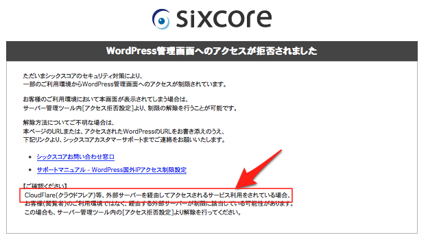 cloudflare_sixcore02