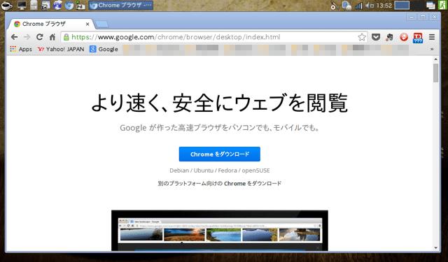 linux_chrome_20150808-003