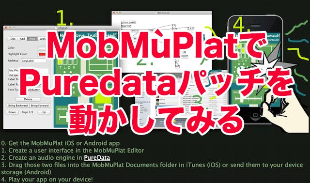 mobmuplat-006