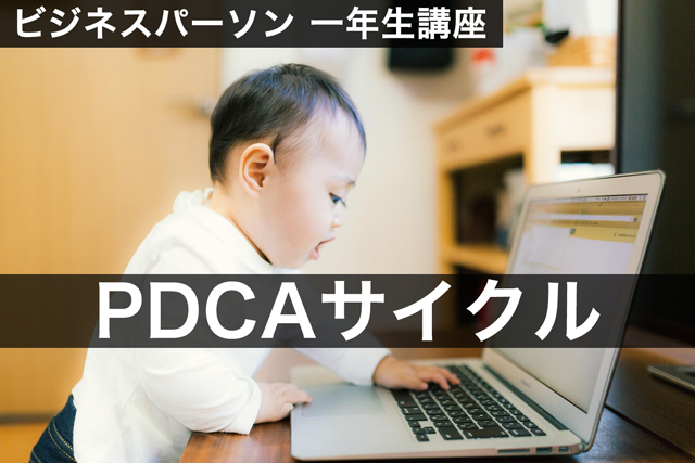 pdca-title
