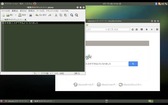 ubuntu-mate-jp-20150808-006
