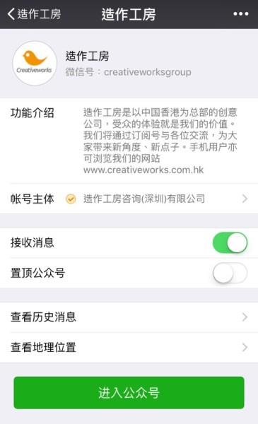 Creativeworks WeChat Public Account Entity