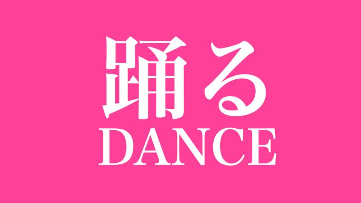 ダンスと健康の解剖学まとめ