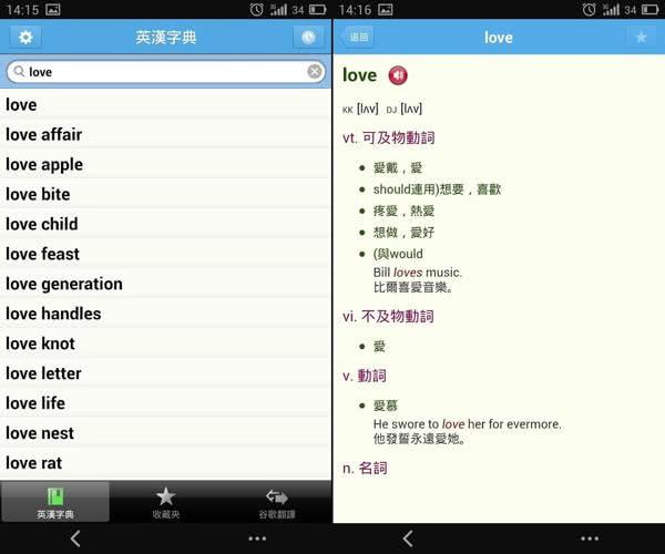 英漢字典 EC Dictionary - 快速,易用且可離線使用的免費英漢/漢英字典 App - 英文資訊交流網