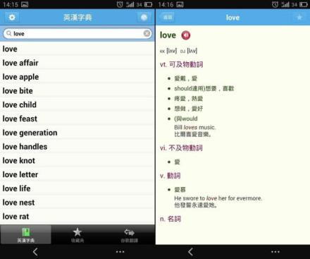 英漢字典 EC Dictionary App