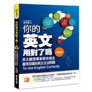 你的英文用對了嗎?〔進階篇〕