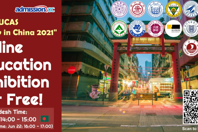 Study in China Online Exhibition 2021