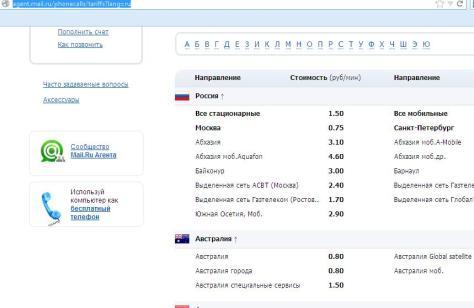 На странице Мэйл.Ру казахский город Байконур обозначен как российский город.