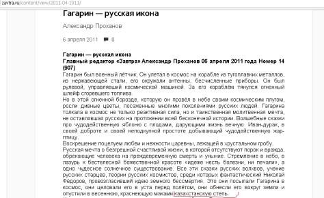 """Статья Александра Проханова """"Гагарин - русская икона"""", опубликованная в четырнадцатом номере еженедельника «Завтра» от 6 апреля 2011 года."""