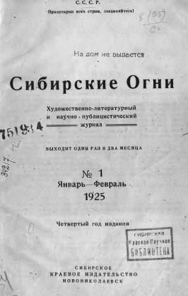 1925-1