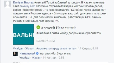 """Обмен мнениями Данияра Наурыза и Алексея Навального в """"Фейсбуке""""."""