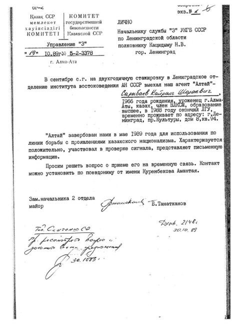 "Шора ""Алтай"" Сарыбаевқа берілген мінездеме."