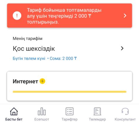 """Снимок экрана билайновского тарифного плана """"Двойной безлимит""""."""