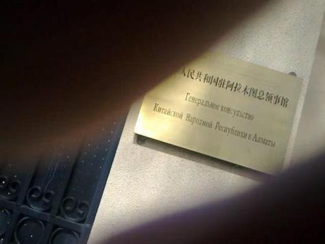 Алматы қаласындағы Қытай консулдығы.