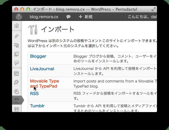 Wordpress で記事をインポート