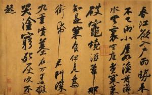 Huangzhou Han Shi Tie by Su Shi