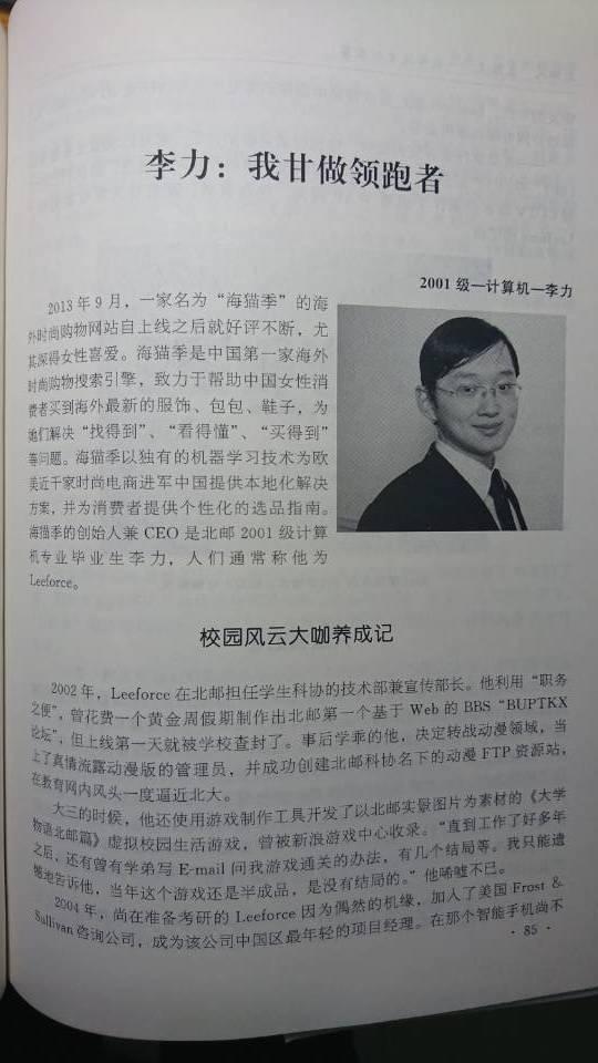 创客书 大学物语 北邮篇 2