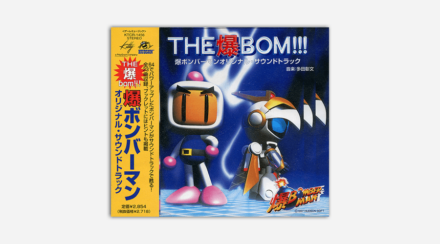Bomberman soundtrack album cover