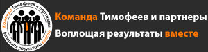 banner_timofeev
