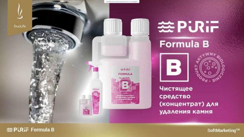 ПУРИФ формула В