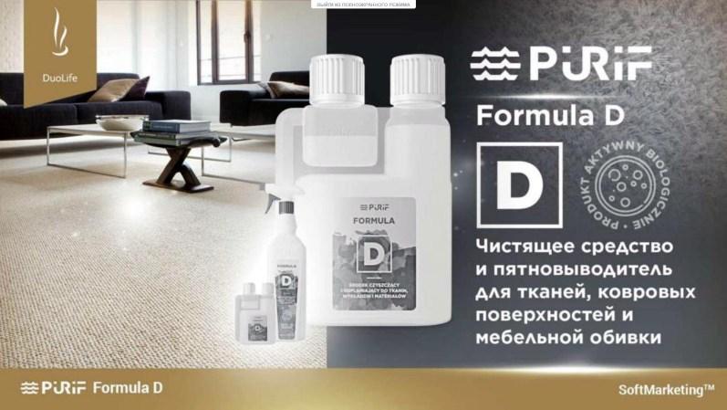 ПУРИФ формула D