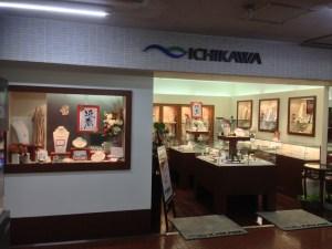 市川宝石店