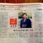 友人が新聞に出ていました。