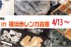 さらに進化 Digital Jewelryアプリ
