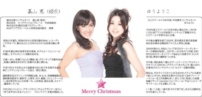 ゆう&めいコラボ☆2013クリスマスパーティー