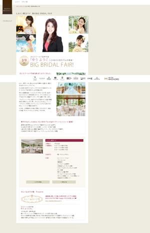 300ヒルトン東京ベイ 春のBIG BRIDAL FAIR   結婚式・結婚式場・ブライダルはヒルトンウエディング